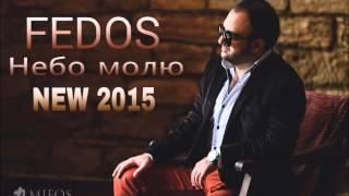 FEDOS - Небо молю NEW 2015