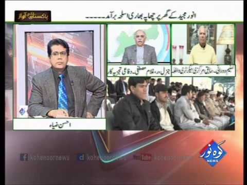 Pakistan Ki Awaaz 26 12 2016