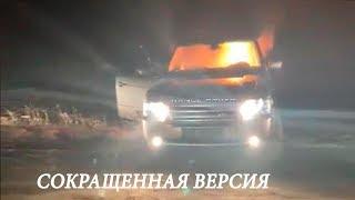 Спалил свой Range Rover в прямом эфире! Протест! Сокращенная версия.