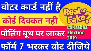 How to Give Vote Without Voter ID Card| What is Form 7