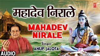 महादेव निराले Mahadev Nirale I ANUP JALOTA I Latest Shiv Bhajan I Full Audio Song