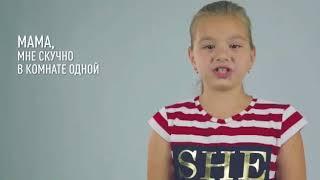 Соцролик об опасности открытых окон для детей. КЧС Казахстана