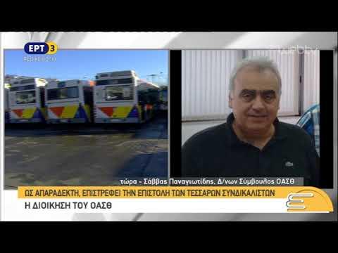 Ρατσισμός με όχημα τις αστικές συγκοινωνίες    22/11/2018   ΕΡΤ