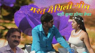 JAHIYA SE LAGLAI, ( MAITHILI ), DR. ANIL DEEWANA - Download this Video in MP3, M4A, WEBM, MP4, 3GP