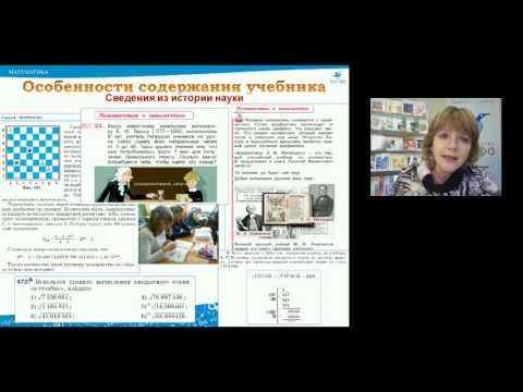 Современные требования к учебно-методическому комплексу по математике. Электронная форма учебника