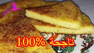 الحرشة التقليدية في المقلاة بحجم عائلي + طريقة قلبها   Ghazal Channel