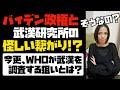 【驚愕】バイデン政権と武漢ウイルス研究所の怪しい繋がり!?今更、WHOが武漢を調査する狙いとは?
