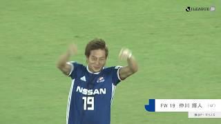 公式ハイライト:横浜F・マリノスvsガンバ大阪JリーグYBCルヴァンカップ準々決勝第2戦2018/9/9