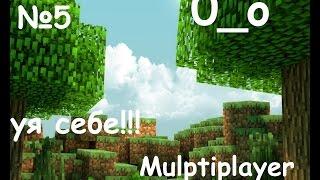 Другой взгляд на Майнкрафт 5 | Multiplayer