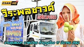 รถแห่วีระพลไลท์&ซาวด์ - แห่นาคเขม บ้านวังวัด จ.ชัยภูมิ 17/03/2562 - dooclip.me