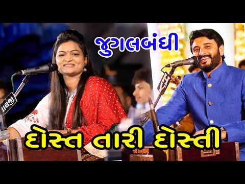 ALPA PATEL& NILESH GADHAVI || Live Surat 2018 || DOST TARI DOSTI ||મા તારા આશિર્વાદ ||