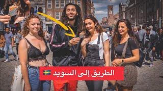 اول مغربي في اوروبا كفرق الفلوس في الزنقة، لهادا السبب ، 
