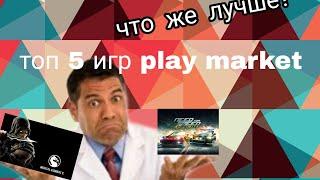 Топ 5 игр в PLAY MARKET