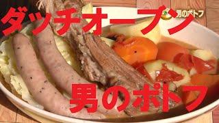 ダッチオーブンでポトフの作り方豪快!丸ごと野菜とスペアリブ入り男のポトフ