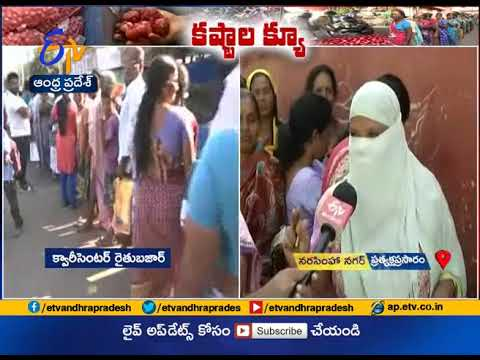 Public in Q Line for Onions at Rythu Bazar | Live Update from Vizag