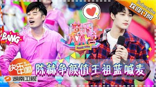 《快乐大本营》Happy Camp EP.20170923 Who Is Prettier? Wong Cho-lam or Chen He?【Hunan TV Official 1080P】