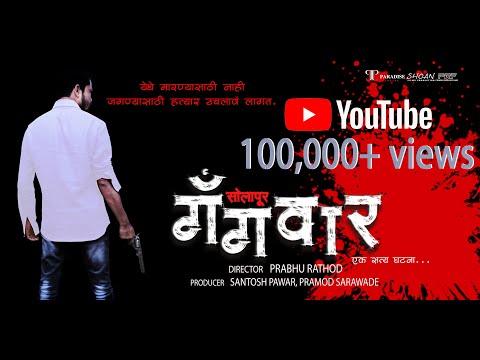 Solapur Gangwar Movie Picture
