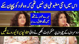 Hina Dilpazeer Started Crying Live while Revealing her Struggles   Celeb City   NST