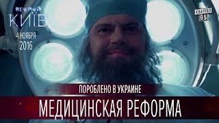 Врачи по вызову или медицинская реформа | Пороблено в Украине, пародия 2016