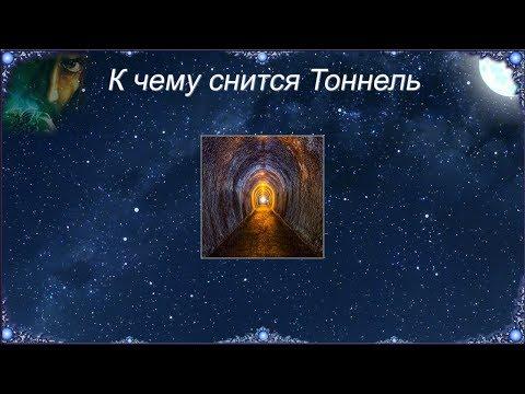 К чему снится Тоннель (Сонник)