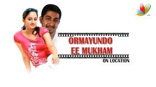 Aaromale - Ormayundo Ee Mukham