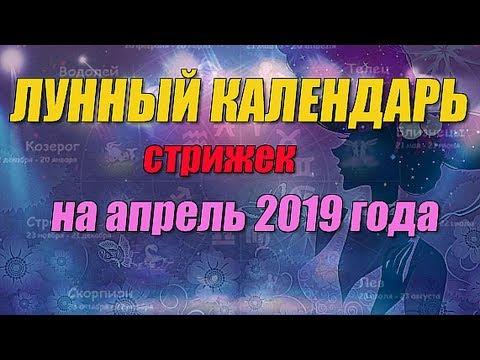 Лунный календарь стрижек на апрель 2019 года