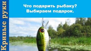 Рыболовные товары в подарок