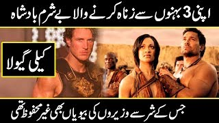 Bio of Famous King caligula | Urdu Discovery