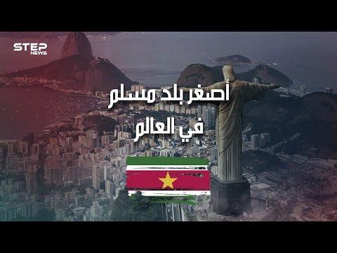 سورينام أصغر بلد مسلم