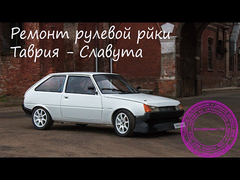 Ремонт рулевой рейки Таврия-Славута
