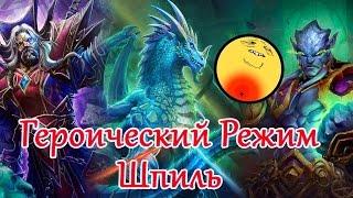 Шпиль Героик - Аран, Гнев и Горю на Малчезаре