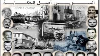 أغنية يا بيوت السويس .. بصوت الفنان الراحل/ محمد حمام تحميل MP3