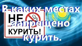 В каких местах нельзя курить, а в каких не запрещается законом.