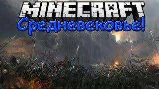 Обзор модов Minecraft # 60! Средневековье (Ye Gamol Chattels Mod)