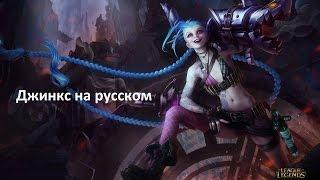 Джинкс на русском, Jinx Russian - League of Legends