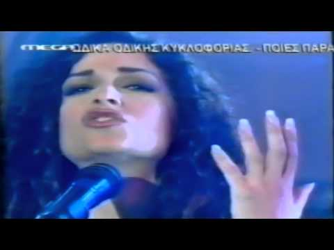 Download Anna Vissi Ft Nikos Karvelas - Metra HD Video