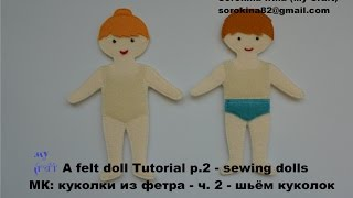 A Felt Doll Tutorial P.2 - Sewing Dolls / МК: куколки из фетра - ч. 2 - шьём куколок