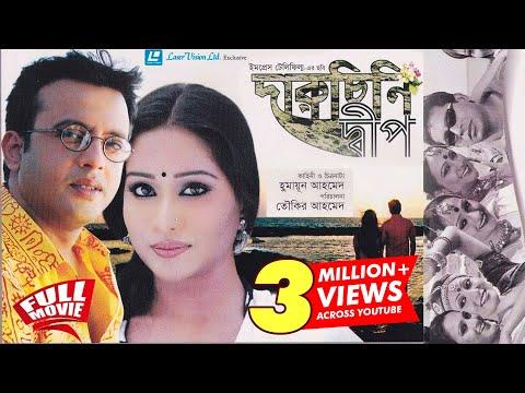 Daruchini Dip | Bangla Movie | Riaz, Zakia Bari Momo, Mosharraf Karim | Humayun Ahmed