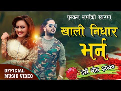 New dashain Song 2077/2020 - Khali Nidhar Bharna - खाली निधार भर्न | Puskal Sharma | Devi Gharti |