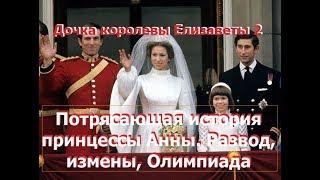 Потрясающая история принцессы Анны - дочери королевы. Развод, измены, Олимпиада