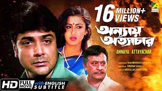 Annaya Attayachar | অন্যায় অত্যাচার | Bengali Movie | English Subtitle | Prosenjit Rachana Banerjee