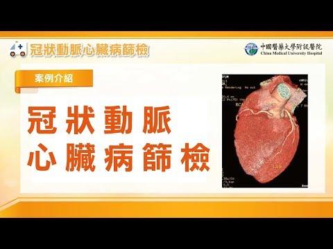 冠狀動脈心臟病篩檢