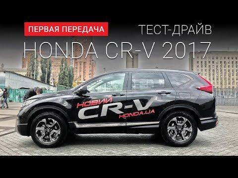 Honda  CR V Паркетник класса J - тест-драйв 4