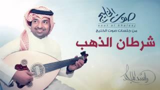 راشد الماجد - شرطان الذهب (جلسات صوت الخليج)   2014 تحميل MP3