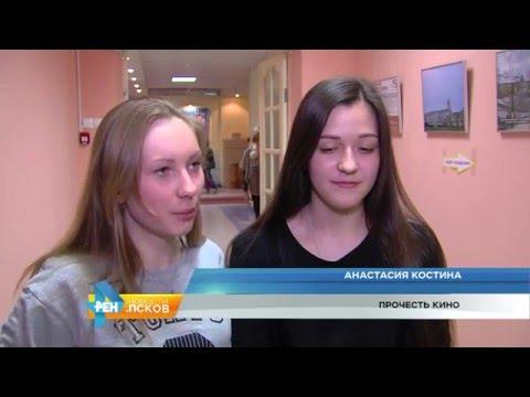Новости Псков 26.04.2016 # Библионочь