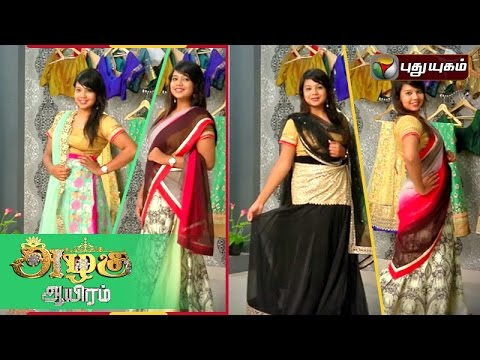 Azhagu-Aayiram-20-05-2016-Puthuyugam-TV