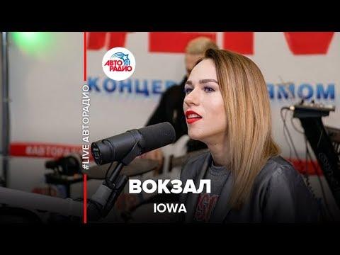 IOWA - Вокзал (LIVE @ Авторадио)
