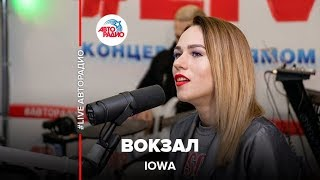 IOWA - Вокзал (#LIVE Авторадио)