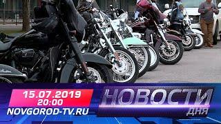 15.07.2019 г. Новости дня на НТ в 20:00