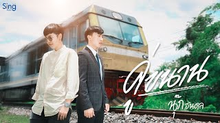 คู่ขนาน - นุ๊ก ธนดล 「Official MV 」